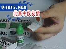 消毒液有效氯速测卡