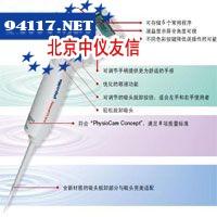 710521ETDragonmed 电动移液器0.2-10ul