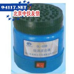 H106-60孔旋涡混合器