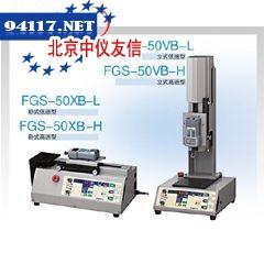 FGS-50VB-H电动测试台