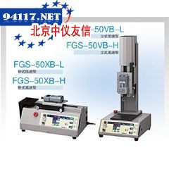 FGS-50VB-L电动测试台