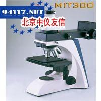 MIT300高级金相显微镜
