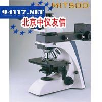 MIT500透反射金相显微镜