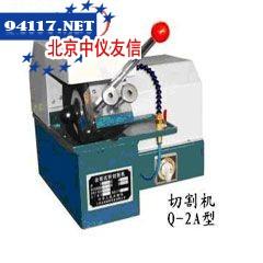 Q-2A金相切割机