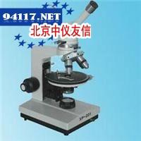 XP-201透射偏光显微镜