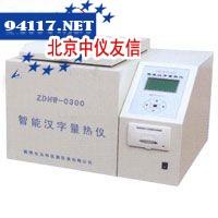 ZDHW-300智能汉字量热仪