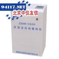 ZDHW-C600全自动汉字量热仪