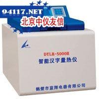 ZDLR-5000H智能汉字量热仪