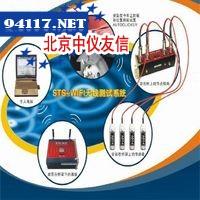 STS-WiFi无线桥梁及结构测试系统
