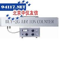 DLY-2G空气离子测量仪