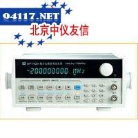 DF1405(C)直接数字合成信号源