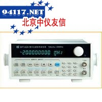 DF1420直接数字合成信号源
