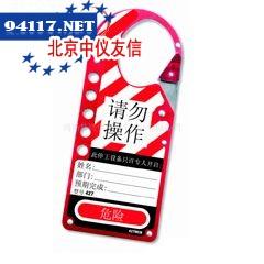 427MCNMasterlock带标签多点锁扣73mm*178mm,钳口内径:44mm*54mm,可容纳挂锁数:5