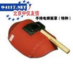 FCLB0006手提双防耐克电焊面罩