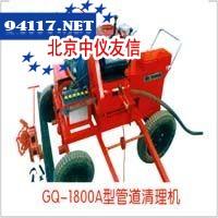 GQ-1800A管道疏通机/清理机