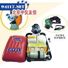 HYZ4隔绝式正压氧呼吸器