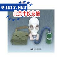 MF1型防毒面具
