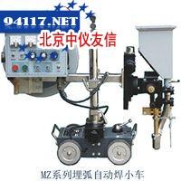 MZ-1500自动焊小车