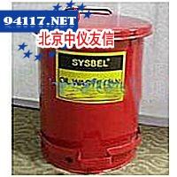 SYSBEL油渍废弃物防火垃圾桶