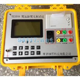 变压器变比测试仪TX2500