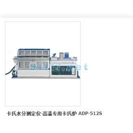 卡氏水分测定仪-高温专用卡氏炉 ADP-512S